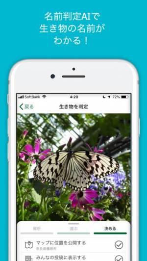 iPhone、iPadアプリ「Biome(バイオーム)」のスクリーンショット 2枚目