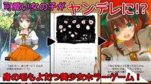 iPhone、iPadアプリ「ヤンデレ恋愛ADV うつろにっき」のスクリーンショット 2枚目