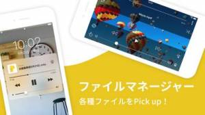 iPhone、iPadアプリ「ファイル管理のFilepick - 動画保存に最適」のスクリーンショット 1枚目