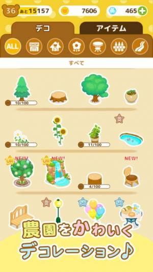 iPhone、iPadアプリ「リラックマ農園 ~ゆるっとだららんファーム~」のスクリーンショット 4枚目
