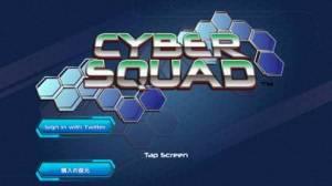 iPhone、iPadアプリ「CYBER SQUAD」のスクリーンショット 1枚目