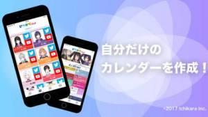 iPhone、iPadアプリ「いつから.link」のスクリーンショット 2枚目