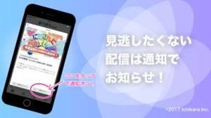 iPhone、iPadアプリ「いつから.link」のスクリーンショット 3枚目
