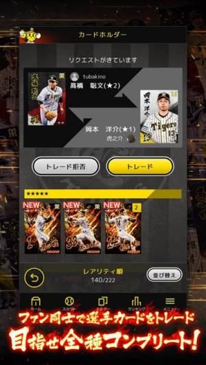 iPhone、iPadアプリ「阪神タイガース・スピリッツ(虎スピ)」のスクリーンショット 2枚目