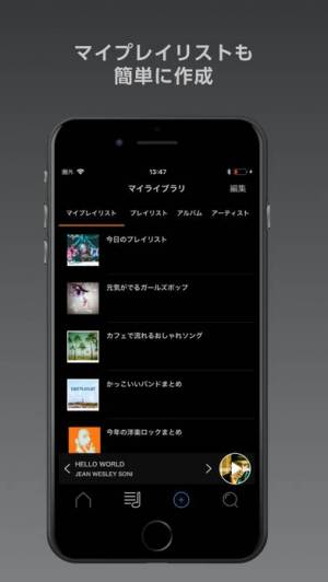 iPhone、iPadアプリ「PLAYLIST - プレイリストを簡単作成・共有」のスクリーンショット 3枚目