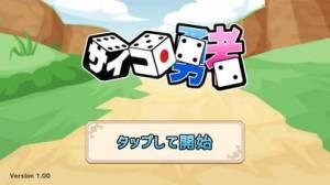 iPhone、iPadアプリ「サイコロ勇者」のスクリーンショット 1枚目