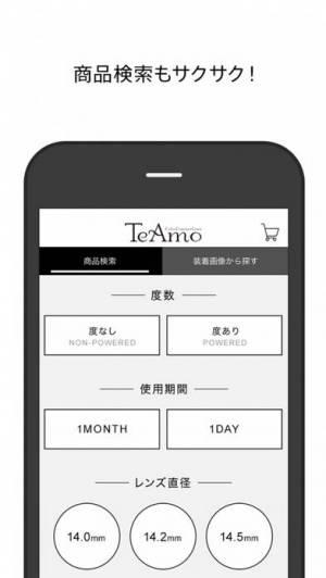iPhone、iPadアプリ「カラコン通販TeAmo-ティアモ」のスクリーンショット 2枚目