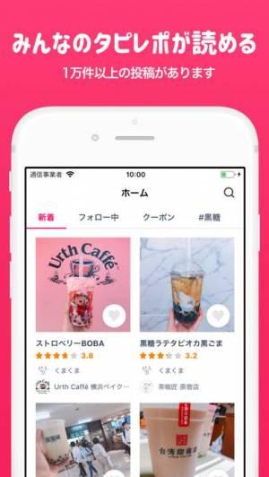 iPhone、iPadアプリ「タピナビ - タピオカ ショップのクチコミアプリ」のスクリーンショット 3枚目