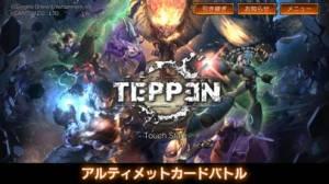 iPhone、iPadアプリ「TEPPEN」のスクリーンショット 1枚目