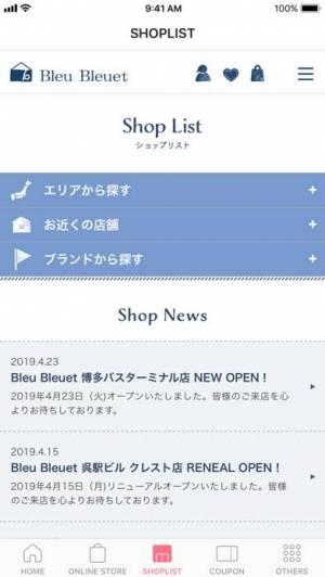 iPhone、iPadアプリ「Bleu Bleuet(ブルーブルーエ)公式アプリ」のスクリーンショット 3枚目