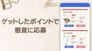 iPhone、iPadアプリ「懸賞が当たるジグソーパズル ジグソーde懸賞」のスクリーンショット 2枚目