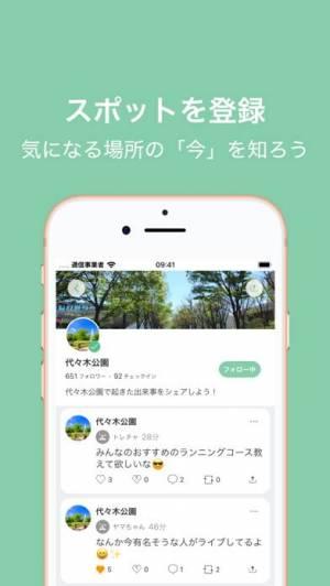 iPhone、iPadアプリ「Trebuchat-トレブチャット」のスクリーンショット 3枚目
