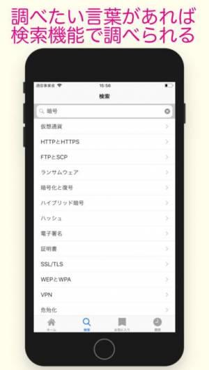 iPhone、iPadアプリ「IT用語図鑑【公式】」のスクリーンショット 4枚目