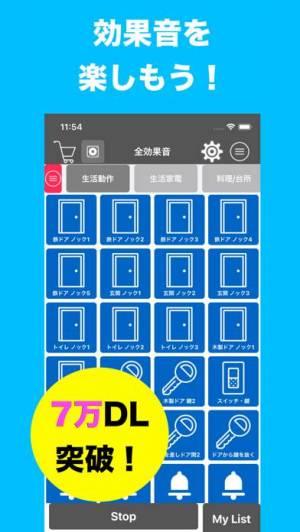 iPhone、iPadアプリ「効果音アプリ2」のスクリーンショット 1枚目