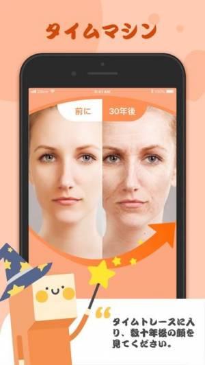 iPhone、iPadアプリ「Face Seer -タイムマシン」のスクリーンショット 4枚目