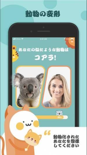 iPhone、iPadアプリ「Face Seer -タイムマシン」のスクリーンショット 3枚目