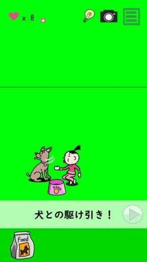 iPhone、iPadアプリ「困った犬を脱出!しつけの名人」のスクリーンショット 1枚目