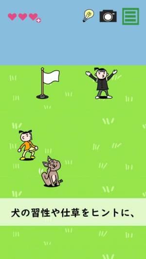 iPhone、iPadアプリ「困った犬を脱出!しつけの名人」のスクリーンショット 2枚目