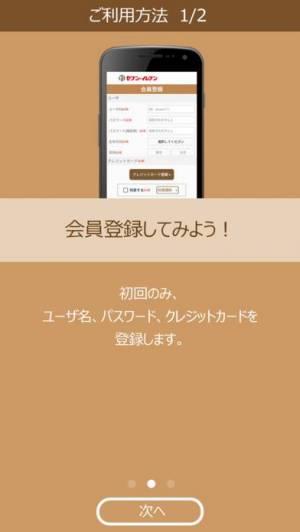 iPhone、iPadアプリ「セブンスマホレジ」のスクリーンショット 2枚目