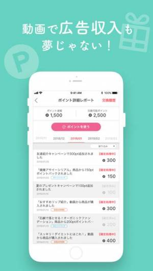 iPhone、iPadアプリ「ViiBee(ビービー)」のスクリーンショット 5枚目