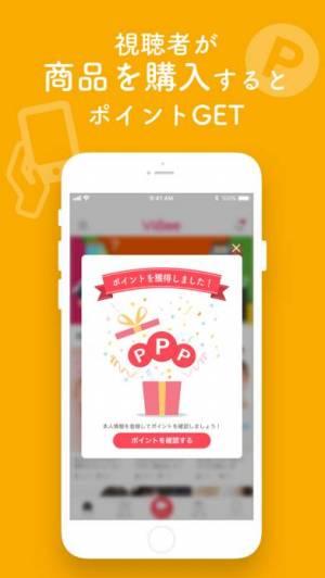 iPhone、iPadアプリ「ViiBee(ビービー)」のスクリーンショット 4枚目