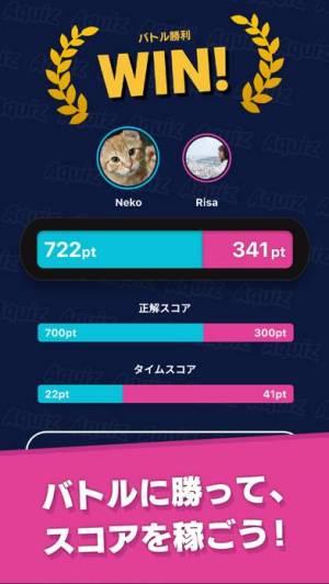 iPhone、iPadアプリ「AQUIZ - アクイズ」のスクリーンショット 3枚目