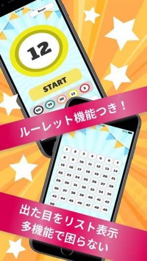 iPhone、iPadアプリ「ルーレット・カード内臓のビンゴゲーム-ビンゴール750」のスクリーンショット 4枚目