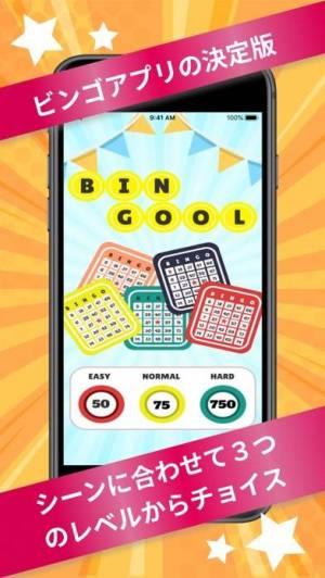 iPhone、iPadアプリ「ルーレット・カード内臓のビンゴゲーム-ビンゴール750」のスクリーンショット 2枚目