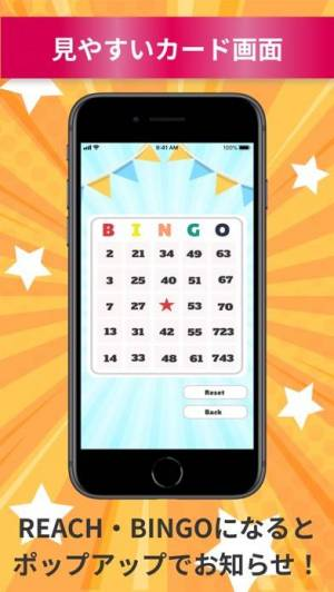 iPhone、iPadアプリ「ルーレット・カード内臓のビンゴゲーム-ビンゴール750」のスクリーンショット 5枚目