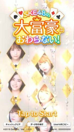 iPhone、iPadアプリ「SKE48の大富豪はおわらない!」のスクリーンショット 1枚目