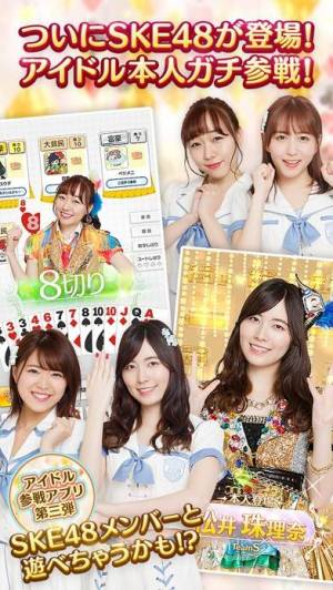 iPhone、iPadアプリ「SKE48の大富豪はおわらない!」のスクリーンショット 2枚目