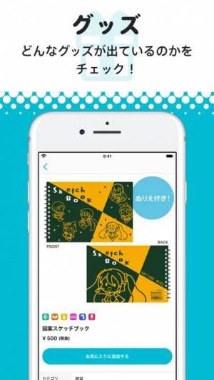 iPhone、iPadアプリ「初音ミク公式ナビ ミクナビ」のスクリーンショット 5枚目
