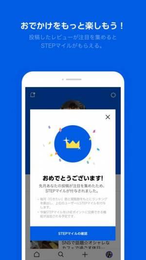 iPhone、iPadアプリ「LINE STEP」のスクリーンショット 5枚目