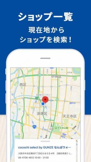 iPhone、iPadアプリ「グンゼストア公式アプリ」のスクリーンショット 4枚目