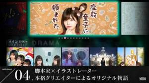 iPhone、iPadアプリ「櫻坂46・日向坂46 UNI'S ON AIR」のスクリーンショット 5枚目