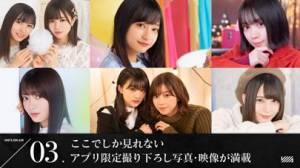 iPhone、iPadアプリ「欅坂46・日向坂46 UNI'S ON AIR」のスクリーンショット 3枚目