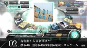 iPhone、iPadアプリ「櫻坂46・日向坂46 UNI'S ON AIR」のスクリーンショット 3枚目