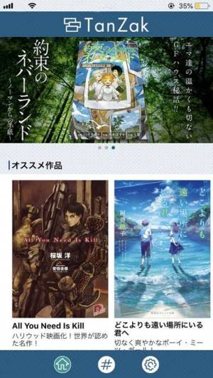iPhone、iPadアプリ「TanZak(タンザク)-ベストセラー小説アプリ」のスクリーンショット 1枚目