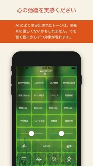 iPhone、iPadアプリ「耳で飲むお薬® by meditone®」のスクリーンショット 2枚目