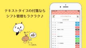 iPhone、iPadアプリ「mizutamaカレンダー」のスクリーンショット 3枚目