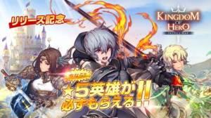 iPhone、iPadアプリ「【新作RPG】キングダム オブ ヒーロー」のスクリーンショット 1枚目