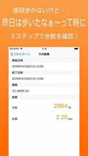 iPhone、iPadアプリ「旅の歩数」のスクリーンショット 3枚目
