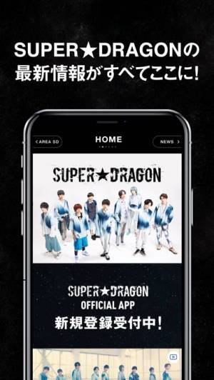 iPhone、iPadアプリ「SUPER DRAGON OFFICIAL APP」のスクリーンショット 1枚目
