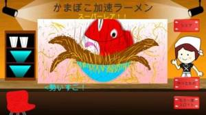 iPhone、iPadアプリ「富山ラーメンX」のスクリーンショット 2枚目