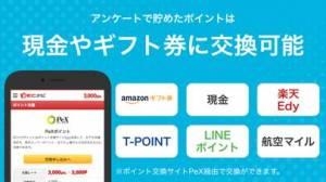 iPhone、iPadアプリ「ECナビアンケート」のスクリーンショット 3枚目