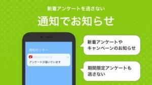 iPhone、iPadアプリ「ECナビアンケート」のスクリーンショット 4枚目