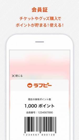 iPhone、iPadアプリ「吉本興業公式アプリ ラフピー」のスクリーンショット 2枚目