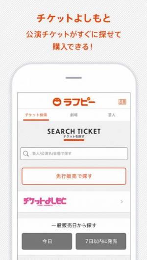 iPhone、iPadアプリ「吉本興業公式アプリ ラフピー」のスクリーンショット 3枚目