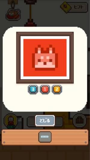 iPhone、iPadアプリ「ピクセルハウス」のスクリーンショット 4枚目