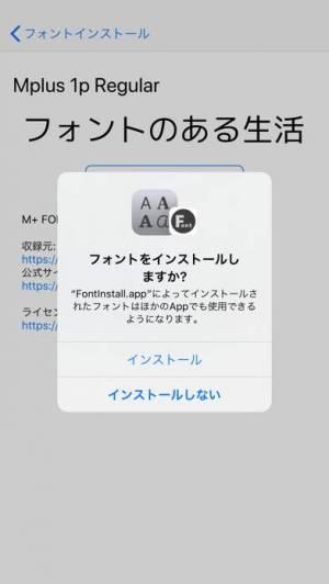 iPhone、iPadアプリ「FontInstall.app 日本語フォントインストール」のスクリーンショット 3枚目